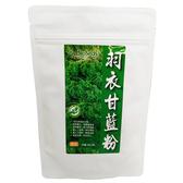 Bioseds 羽衣甘藍粉(50g/包)【好食家】