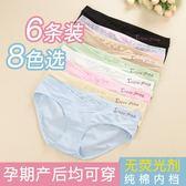 孕婦內褲 低腰純棉襠無抗菌產婦內褲 SDN-1117