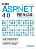 (二手書)新觀念 ASP.NET 4.0 網頁程式設計 使用 Microsoft Visual Basic