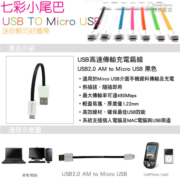 群加 Powersync Micro USB To USB 2.0 AM 480Mbps 安卓手機/平板傳輸充電線【超柔軟圓線】/ 15cm 黑 (UMBM015K)