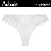Aubade-BAHIA&MOI有機棉S-L丁褲(白)PY經典