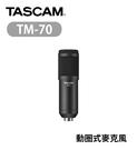 【EC數位】TASCAM 達斯冠 TM-70 動圈式麥克風 超心型 廣播 直播 錄音 K歌 錄影 收音