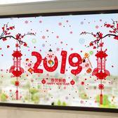 新年元旦過年裝飾品布置店鋪櫥窗玻璃門貼窗花可自粘貼畫墻貼貼紙【快速出貨85折】