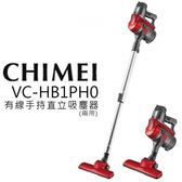 CHIMEI 奇美 VC-HB1PH0 吸塵器 手持/直立 台灣公司貨 全館免運費 (有線) 分期0%