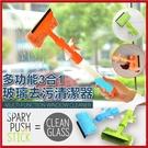 <特價出清>多功能3合1玻璃去污清潔器-加長型 (加碼送布套)【KB02024】i-Style居家生活