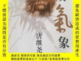 二手書博民逛書店罕見蓂賡氣象唐繼堯傳Y20569 出版2011