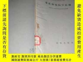二手書博民逛書店罕見家畜傳染病學總論(高等農業院校教學參考書)Y286151 :