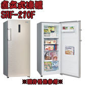 好禮送【SAMPO聲寶】210公升直立無霜冷凍櫃SRF-210F