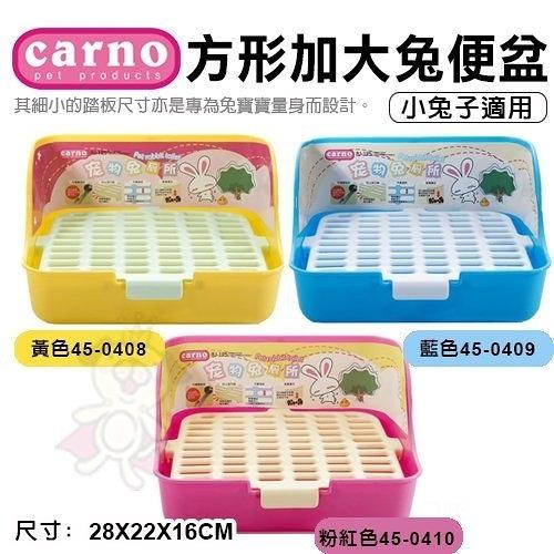*WANG*CARNO《方形加大兔便盆-黃色|藍色|粉紅色》兔子適用