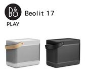 B&O PLAY Beolit17 藍芽無線音響