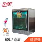 【友情牌】60公升全不鏽鋼兩層紫外線烘碗機(PF-3732)