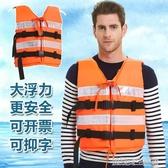 救生衣 救生衣大人釣魚船用專業便攜成人求生救身裝備兒童背心大浮力抗洪 優樂美