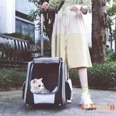 貓包拉桿雙肩大容量便攜帶背包貓咪外出包透氣寵物拉桿箱【倪醬小舖】
