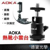 AOKA 原廠 熱靴 小雲台 含手機夾 直撥 錄影 縮時攝影 一次搞定 微型單眼 風景季