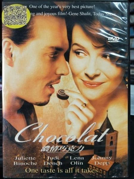挖寶二手片-P39-001-正版DVD-電影【濃情巧克力】-巧克力情人導演 強尼戴普(直購價)經典片