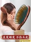 氣囊梳 梳子男女士專用長發氣囊梳家用防靜電網紅款美發油頭梳禮物氣墊梳 向日葵