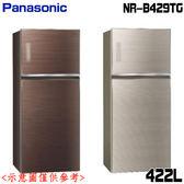 雙重送【Panasonic國際牌】422L變頻雙門冰箱NR-B429TG-翡翠金
