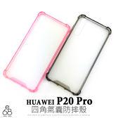 四角強力 氣囊 HUAWEI 華為 P20 Pro 6.1吋 手機殼 空壓殼 防摔 軟殼 保護殼 壓克力 透明殼 不泛黃