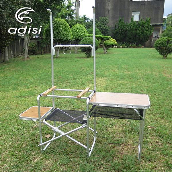 ADISI AS15134 竹風戶外廚台