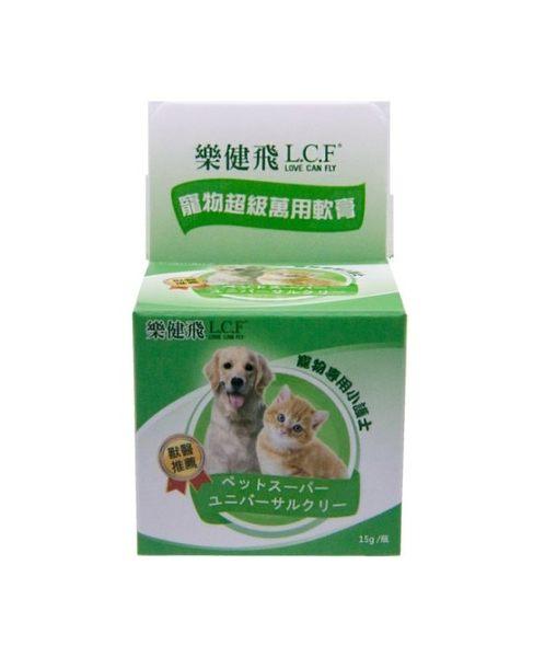 *King Wang*樂健飛L.C.F《寵物超級萬用軟膏》15g 犬貓適用
