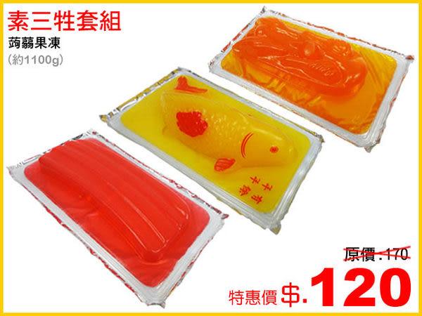 素三牲套組-蒟弱果凍【0216零食團購】H014