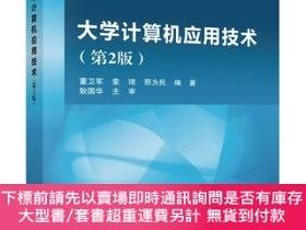 簡體書-十日到貨 R3YY【POD-大學計算機應用技術(第二版)】 9787030534514 科學出版社 作者: