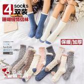 珊瑚絨襪子女冬中筒襪家居加厚加絨毛巾襪月子秋冬款睡眠襪 全店88折特惠