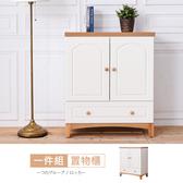 【時尚屋】[VRZ8]北歐生活2.7尺置物櫃-免運費/免組裝/置物櫃