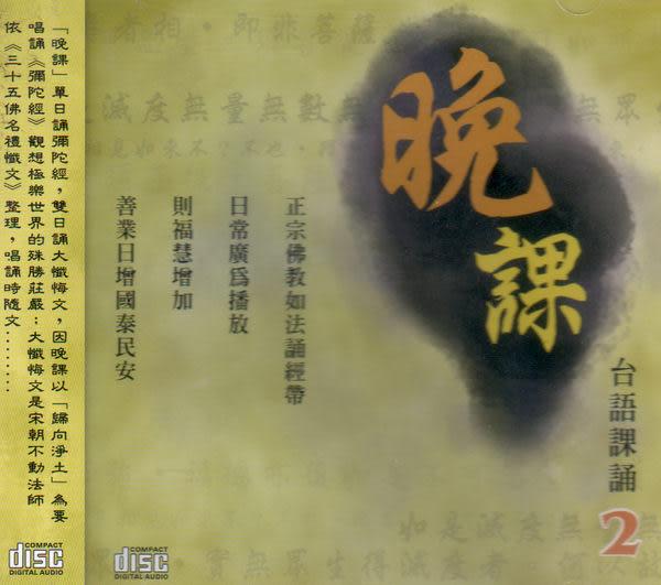 晚課 台語課誦 2 CD (音樂影片購)