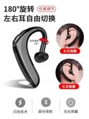 無線藍芽耳機單耳掛耳