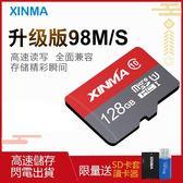 sd記憶卡128g內存卡存儲SD卡高速行車記錄儀TF卡128G通用監控手機內存卡 創時代3C館