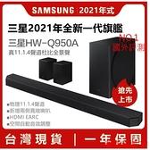 含稅送腳架 台灣出貨三星 Q950A Soundbar 11.1.2聲道