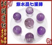 【吉祥開運坊】七星陣【財位//鎮宅//增智慧//穩定--紫水晶七星陣-大】淨化