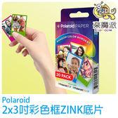 寶麗來 Polaroid Premium ZINK 寶麗來 彩色底片 彩色邊框 POLAROID COLOR