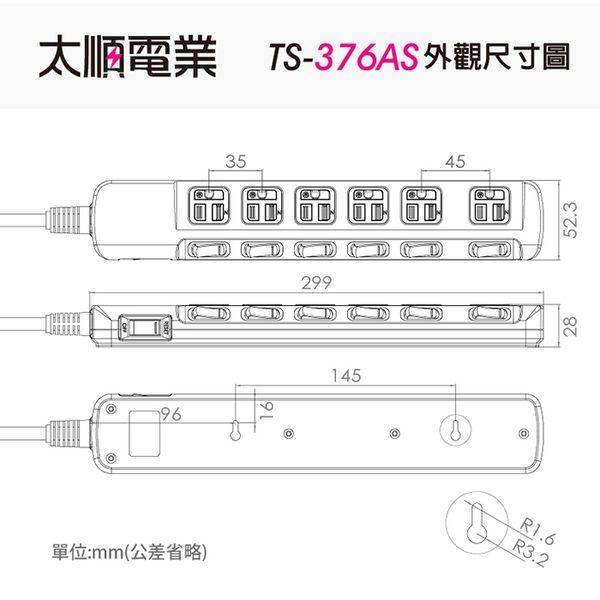 【貓頭鷹3C】最新版安規Tyson太順電業 TS-376AS 3孔7切6座延長線(拉環扁插)-2.7米 台灣製造