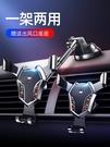 手機支架 拽貓車載手機支架出風口車用重力支駕卡扣式車內上汽車導航支撐架
