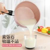 嬰兒寶寶輔食鍋煎煮一體鍋多功能麥飯石煮粥不粘鍋湯鍋兒童小奶鍋『小淇嚴選』