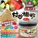 台灣小農祖傳三代甘草梅粉 A19414