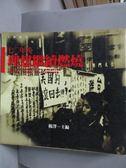 【書寶二手書T1/文學_QKZ】70年代理想繼續燃燒_楊澤