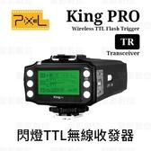 【發射器】品色 Pixel  King PRO《單收發器》閃燈TTL無線收發器 2.4G 公司貨