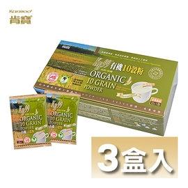 【肯寶KB99】有機10穀粉.特價3盒900元