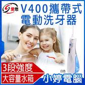 【免運+24期零利率】全新 IS V400攜帶型洗牙器 3段電動水柱 大容量水箱240ml 替換式噴嘴 防滑橡膠