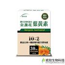 【統欣生技】 10:2專利速攻金盞花葉黃素(30粒/盒)