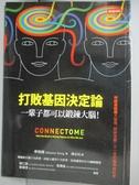 【書寶二手書T1/科學_MRE】打敗基因決定論:一輩子都可以鍛鍊大腦!_承現峻