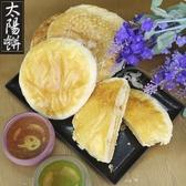 皇覺 黃金太陽餅10入裝禮盒