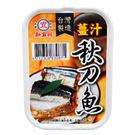 新宜興 薑汁秋刀魚 100公克 易開罐