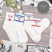 現貨✶正韓直送【K0209】韓國襪子 可愛甜點中筒襪 韓妞必備 百搭基本款 素色襪 免運 阿華有事嗎