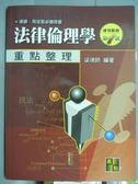 【書寶二手書T9/進修考試_QFP】法律倫理學_梁律師_2/e