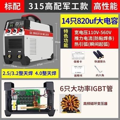 德國品質電焊機315寬電壓110v-560v工業家用便攜全銅全自動焊接機 小山好物