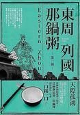 (二手書)東周列國那鍋粥:第一碗